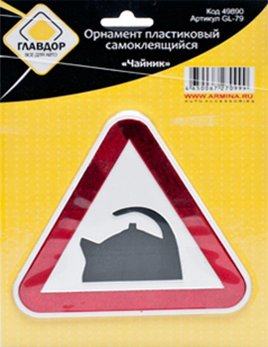 Табличка автомобильная Главдор Чайник, самоклеящаясяGL-79Автомобильная табличка Главдор с изображением чайника выполнена из пластика. Не выделяет смол, не выгорает на солнце.