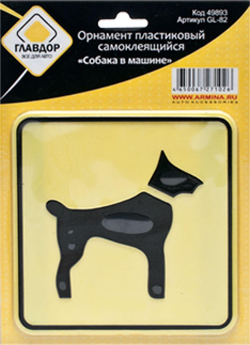 Табличка автомобильная Главдор Собака в машине, самоклеящаясяSC-FD421005Автомобильная табличка Главдор с изображением собаки в машине выполнена из пластика.Не выделяет смол, не выгорает на солнце.