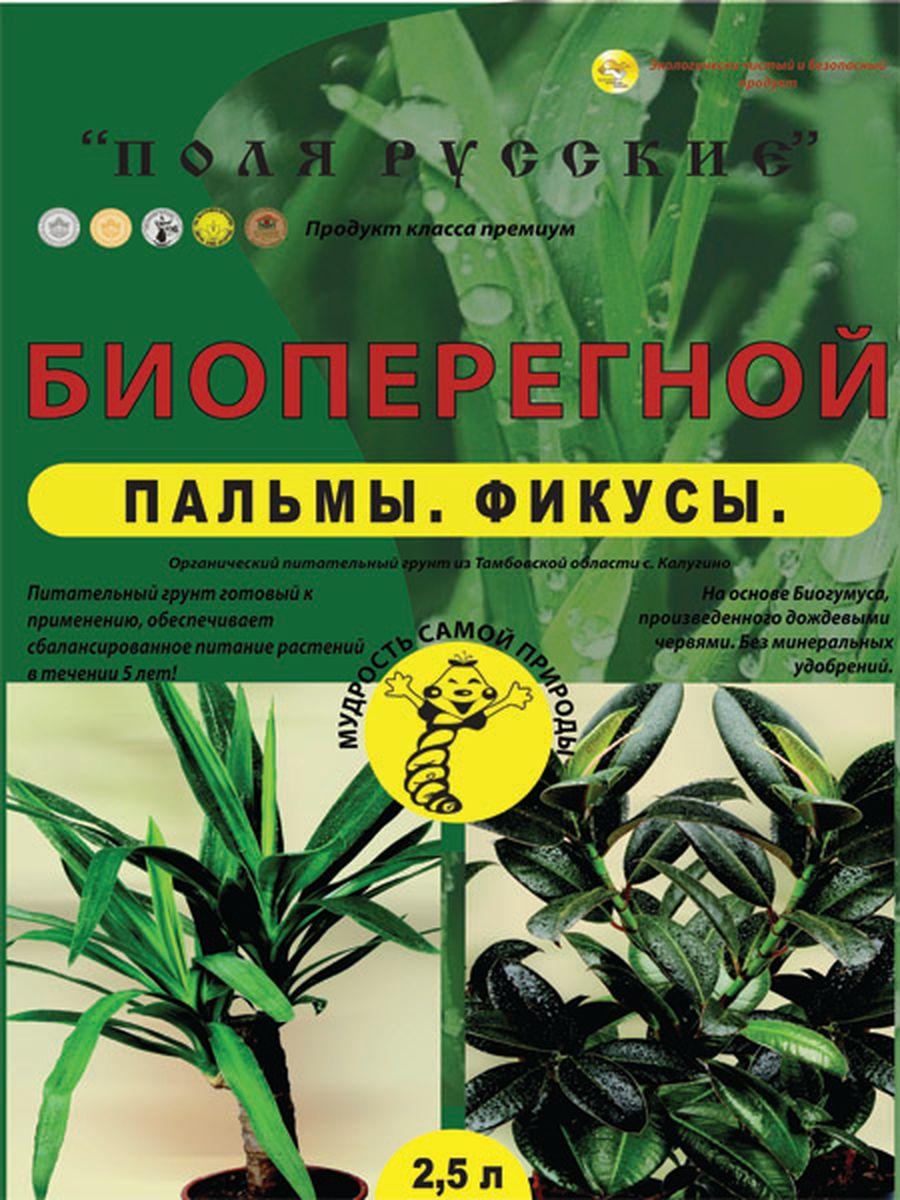 Питательный грунт Поля Русские