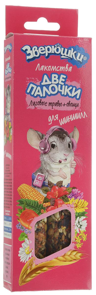 Лакомство для шиншилл Зверюшки Две Палочки, луговые травы и овощи, 75 г, 2 шт лакомства для крыс и мышей зверюшки две палочки подсолнух 2 шт х 40 г