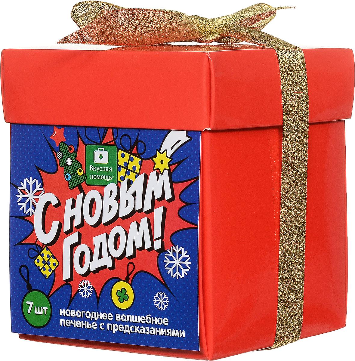 Вкусная помощь Новогоднее волшебное печенье с предсказаниями, 45,5 г4640000278014Вы скоро устраиваете новогоднюю вечеринку, или вы приглашены на чей-то праздник, а может быть, вы хотите собраться с друзьями, попивая чашечку ароматного чая? Тогда стоит подумать об изюминке, которую вы готовы привнести на ваше мероприятие. Прекрасное дополнение для вашего праздника - это печенье с предсказаниями на грядущий год! Предсказания наполнены теплотой и нежностью, они будут приятны каждому. Открывайте коробку печенья с предсказаниями - испытывайте судьбу! В коробке 7 печенек с теплыми и душевными новогодними предсказаниями.
