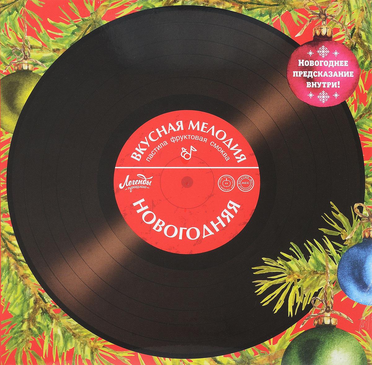 Вкусная помощь Пастила новогодняя Вкусная мелодия яблочная, 100 г0120710Пастила новогодняя Вкусная помощь Вкусная мелодия - новогодний подарок для ретроманов. Это вкуснейшее и натуральное лакомство. Дизайн - крайне новогодний. Понравится всем! Новогодние предсказания внутри! Заряжайте граммофон!!!