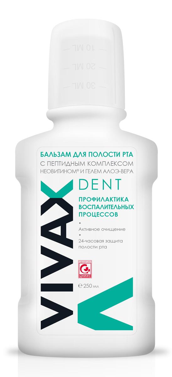 Vivax Бальзам для полости рта с пептидным комплексом, Неовитином и гелем Алоэ-Вера, 250 мл0413newАктивное очищение и профилактика воспаления слизистой оболочки полости рта и пародонта рекомендовано: для ежедневного использования. Обеспечивает 24-часовую защиту полости рта, снижает образование зубного налета, эффективно устраняет причины неприятного запаха изо рта, значительно снижает риск возникновения кариеса. Для достижения максимального эффекта рекомендуется использовать в комплексе с зубной пастой vivax dent с бисабололом и пептидным комплексом.