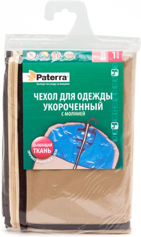 Чехол для одежды Paterra, с молнией, 61 х 102 см402-413Чехол Paterra предназначен для длительного хранения одежды. Изготовлен из дышащей ткани (спанбонд), которая обеспечивает хорошую вентиляцию одежды даже при длительном хранении. Изделие идеально подходит для одежды из натуральной ткани и меха. Благодаря удобной и качественной молнии, одежду очень удобно загружать в чехол. Прозрачная вставка в верхней части позволяет легко идентифицировать содержимое. В верхней части чехла есть отверстие для вешалки, снизу он закрыт. Размер чехла: 61 х 102 см.