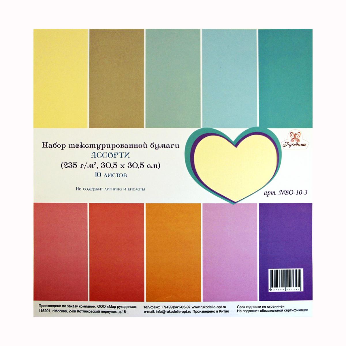 Набор текстурированной бумаги Рукоделие, 30,5 х 30,5 см. 488836488836