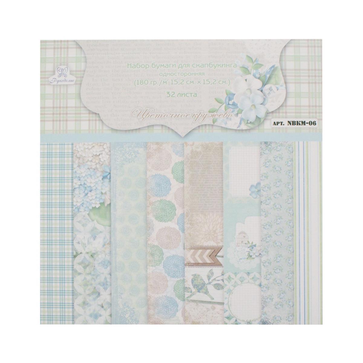 Бумага для скрапбукинга ScrapBerrys Цветочное кружево, 15,2 х 15,2 см. 498546498546