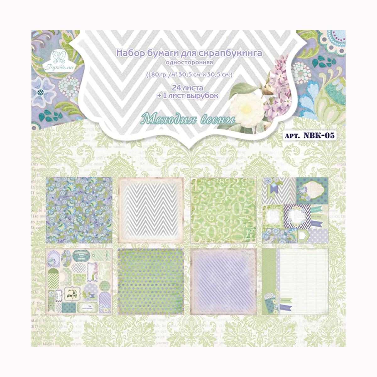 Набор бумаги для скрапбукинга Рукоделие Мелодия весны, 30,5 х 30,5 см. 498553498553