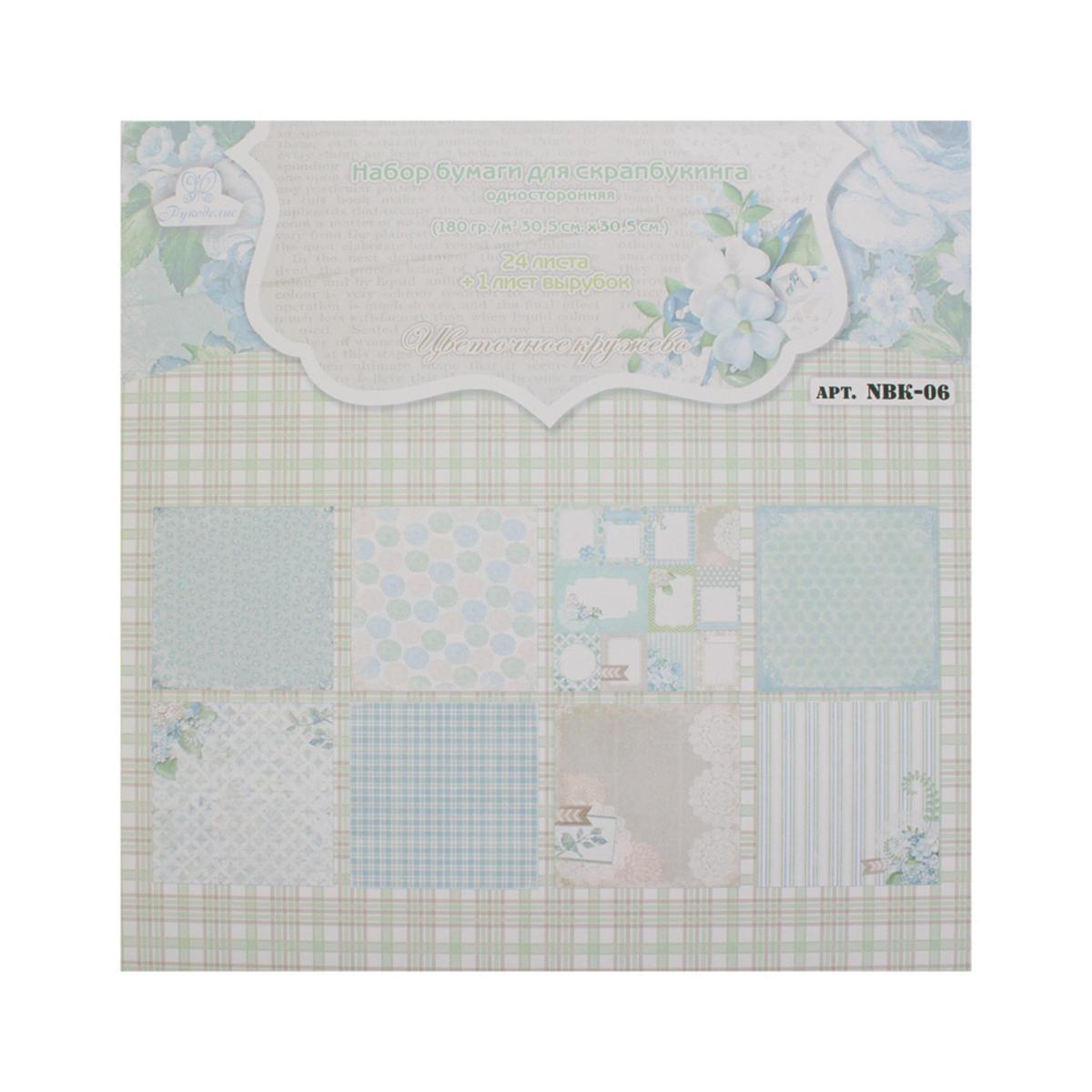 Набор бумаги для скрапбукинга Рукоделие Цветочное кружево, 30,5 х 30,5 см. 498554498554