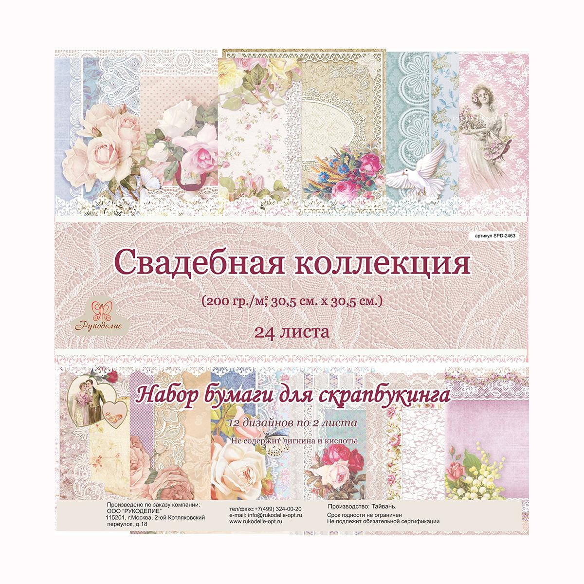 Бумага для скрапбукинга ScrapBerrys Свадебная коллекция, 30,5 х 30,5 см, 36 листов. 692626692626