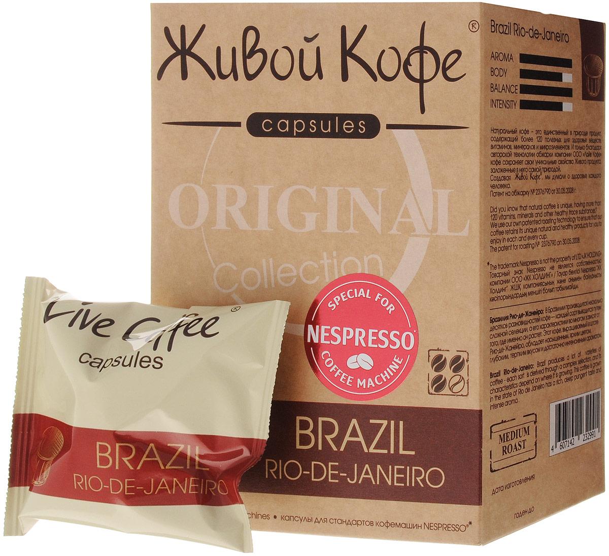 Живой Кофе Brazil Rio de Janeiro кофе в капсулах (индивидуальная упаковка), 10 штУПП00003794Живой Кофе Brazil Rio de Janeiro - натуральный молотый кофе средней обжарки в капсулах. В Бразилии производится несколько десятков разновидностей кофе — каждый сорт выводится путем сложной селекции, а его характеристики во многом зависят от того, где именно он растет. Этот кофе, выращиваемый в штате Рио-де- Жанейро, обладает насыщенным ярким цветом, глубоким терпким вкусом и достаточно интенсивным ароматом. Каждая капсула упакована в индивидуальный пакет для сохранения свежести и качества кофе. Благодаря авторской технологии обжарки группы компаний Сафари кофе напиток сохраняет свои уникальные свойства, заложенные самой природой. Уважаемые клиенты! Обращаем ваше внимание на то, что упаковка может иметь несколько видов дизайна. Поставка осуществляется в зависимости от наличия на складе.