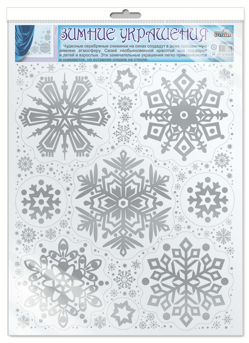 Новогоднее оконное украшение Атмосфера праздника Снежинки, серебряная голография. *НГ 1002500-00007773