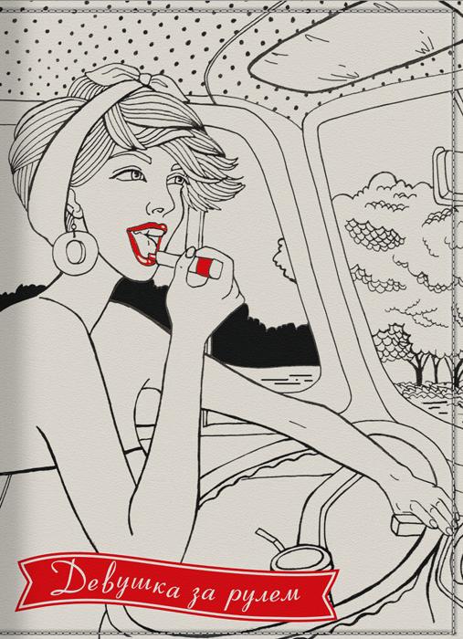 Обложка для автодокументов женская КвикДекор Девушка за рулем, цвет: слоновая кость. DC-15-0044-1DC-15-0044-1Оригинальная обложка для автодокументов КвикДекор Девушка за рулем изготовлена из ПВХ и экокожи. Обложка внутри имеет прозрачный вкладыш для различных водительских документов. Изображение устойчиво к стиранию. Яркий современный принт выполнен дизайнером Ольгой Парфеновой.