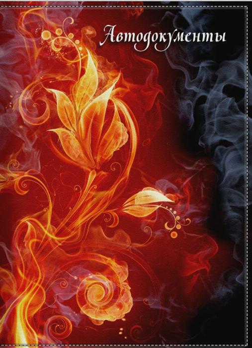 Обложка для автодокументов женская КвикДекор Огненный цветок, цвет: черный. DC-15-0065-1SC-FD421005Оригинальная и яркая женская обложка для автодокументов КвикДекор Огненный цветок изготовлена из ПВХ и экокожи. Обложка внутри имеет прозрачный вкладыш для различных водительских документов. Изображение устойчиво к стиранию. При бережном обращении обложка прослужит долгие годы. Лучший подарок и защита для документа.Яркий современный принт выполнен дизайнером Татьяной Марковой.