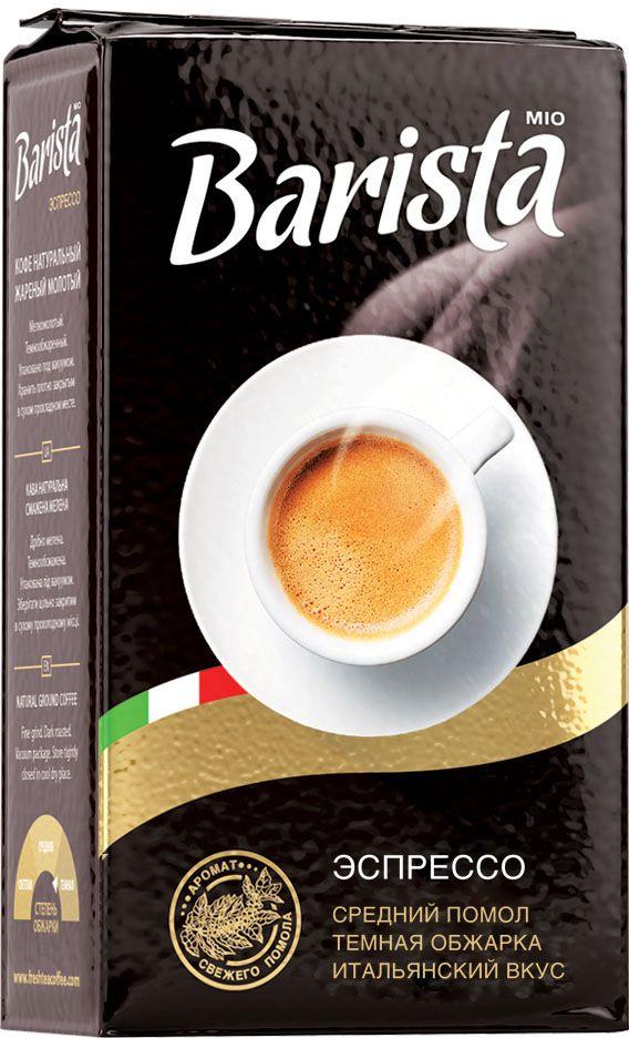 Barista Mio эспрессо кофе молотый, 250 г649Кофе Barista - это результат кропотливой работы известной итальянской компании Petrocini.