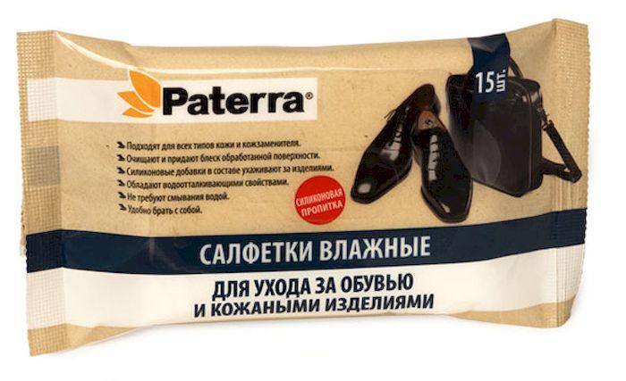 Салфетки влажные Paterra для обуви и изделий из кожи, 15 шт104-004Подходят для всех типов кожи и кожзаменителя. Силиконовые добавки в составе салфеток ухаживают за иделиями. Обладают водоотталкивающими свойствами.