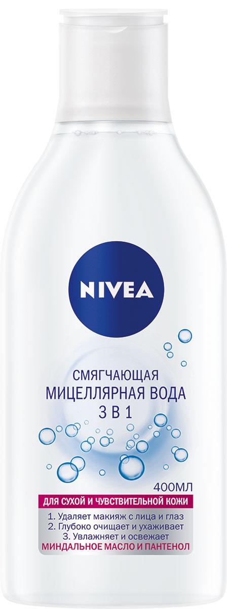 Nivea Вода мицеллярная Смягчающая 3в1 для сухой и чувствительной кожи 400мл10023256Смягчающая мицеллярная вода 3 в 1 для сухой и чувствительной кожи, обогащенная маслом виноградных косточек и пантенолом удаляет макияж с лица и глаз, бережно очищает и ухаживает, увлажняет и успокаивает вашу кожу. Не содержит парабенов, силикона и отдушек.