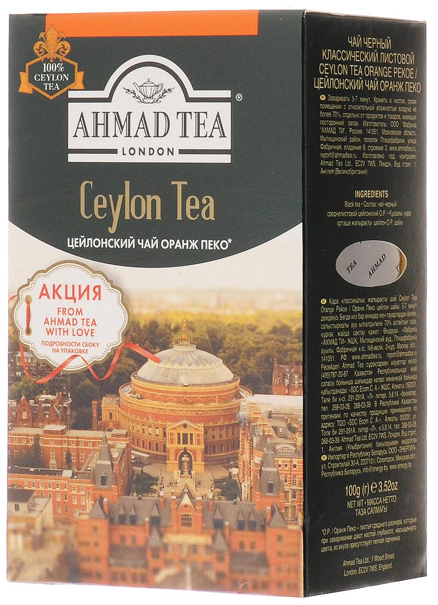 Ahmad Tea Ceylon Tea Orange Pekoe черный чай, 100 г1299LY-2Ahmad Tea Ceylon Tea Orange Pekoe рождается высоко в горах Цейлона. Его золотистый цвет хранит память о рассветах в горах, а богатый аромат подобен завораживающей панораме, открывающейся с горных вершин. Этот чай - смесь только верхних листочков, что делает его качество поистине безупречным. Создает вкус, пробуждающий к жизни. Уважаемые клиенты! Обращаем ваше внимание на то, что упаковка может иметь несколько видов дизайна. Поставка осуществляется в зависимости от наличия на складе.