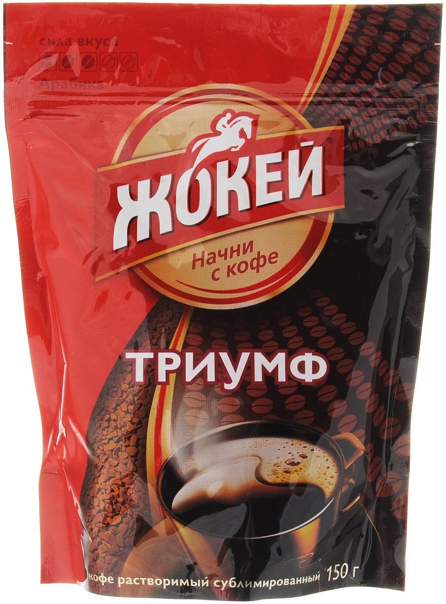 Жокей Триумф кофе растворимый, 150 г (м/у)101246Растворимый кофе Жокей Триумф обладает мягким, нежным вкусом с тонким, благородным ароматом.