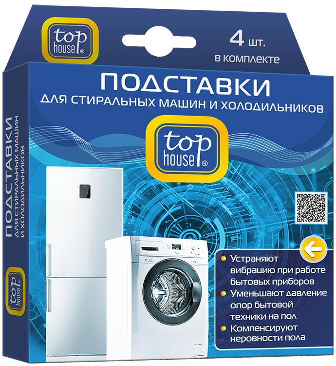 Подставки для стиральных машин и холодильников Top House, 4 шт390636Подставки для стиральных машин и холодильников Top House предназначены для уменьшения вибрации и шума, возникающего при работе холодильника, стиральной и посудомоечной машины. Подставки незаменимы при установке техники на ламинированные полы и полы с неровностями (кафель, крупная плитка). Бытовая техника будет работать тихо и без вибрации. Подставки можно использовать для спортивных тренажеров и звуковоспроизводящей аппаратуры. Коническая форма подставки перераспределяет давление ножек бытовых приборов и существенно уменьшает нагрузку на пол. Специально разработанная конструкция подставок и полимерный материал, из которого они изготовлены, позволяют значительно уменьшить вибрацию, возникающую при работе бытовой техники. Пластичность полимерного материала компенсирует неровности пола. Комплектация: 4 шт. Материал: пластикат ПВХ.