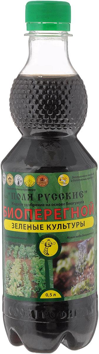 Удобрение Поля Русские Биоперегной, жидкое, для зеленых культур, 500 мл0476Органическое удобрение Поля Русские Биоперегной - это комплекс натуральных питательных элементов, гуминовых веществ. Удобрение полученный из биогумуса, произведенного дождевыми червями российской селекции. Содержит в себе все компоненты биогумуса в растворенном состоянии, биологически активные вещества, полезную микрофлору, другие метаболиты дождевых червей, аминокислоты, витамины, природные фитогормоны, микро- и макроэлементы. Повышает всхожесть семян (1,5-2 раза), устойчивость к заболеваниям и урожайность, ускоряет рост и развитие растений, стимулирует корнеобразование, уменьшает содержание нитратов, тяжелых металлов и радионуклидов, увеличивает содержание сахаров, белков и витаминов. Удобрение предназначено для замачивания семян, подкормки путем полива и опрыскивания листовых салатов, петрушки, укропа, шпината, мяты и многого другого, а также лука и чеснока. Состав: гуминовых веществ - не менее 2,5 г/л; рН - не менее 7,5;...