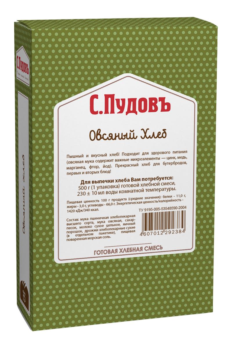 Пудовъ овсяный хлеб, 500 г0120710Овсяный хлеб является одним из самых полезных и низкокалорийных хлебов. Овсяный хлеб создается на основе овсяных хлопьев, которые, как известно, содержат жизненно важные микроэлементы такие как: цинк, медь, йод, комплекс витаминов В, калий и многие другие. Прекрасный хлеб для бутербродов, первых и вторых блюд!