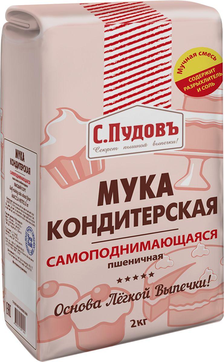 С. Пудовъ Пудовъ мука кондитерская самоподнимающаяся, 2 кг 4607012291448