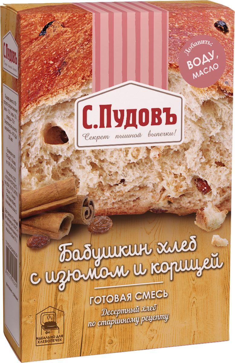 Пудовъ бабушкин хлеб с изюмом и корицей, 500 г4607012292452Десертный хлеб по старинному рецепту с великолепной структурой и тонким ароматом корицы и изюма сделает любую трапезу по-настоящему уютной. Подойдет для бутербродов и сэндвичей.