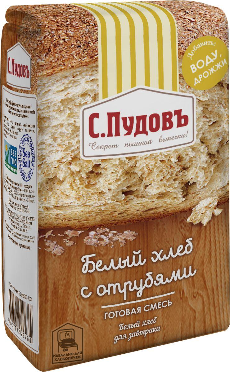 С. Пудовъ Пудовъ белый хлеб с отрубями, 500 г 4607012294340