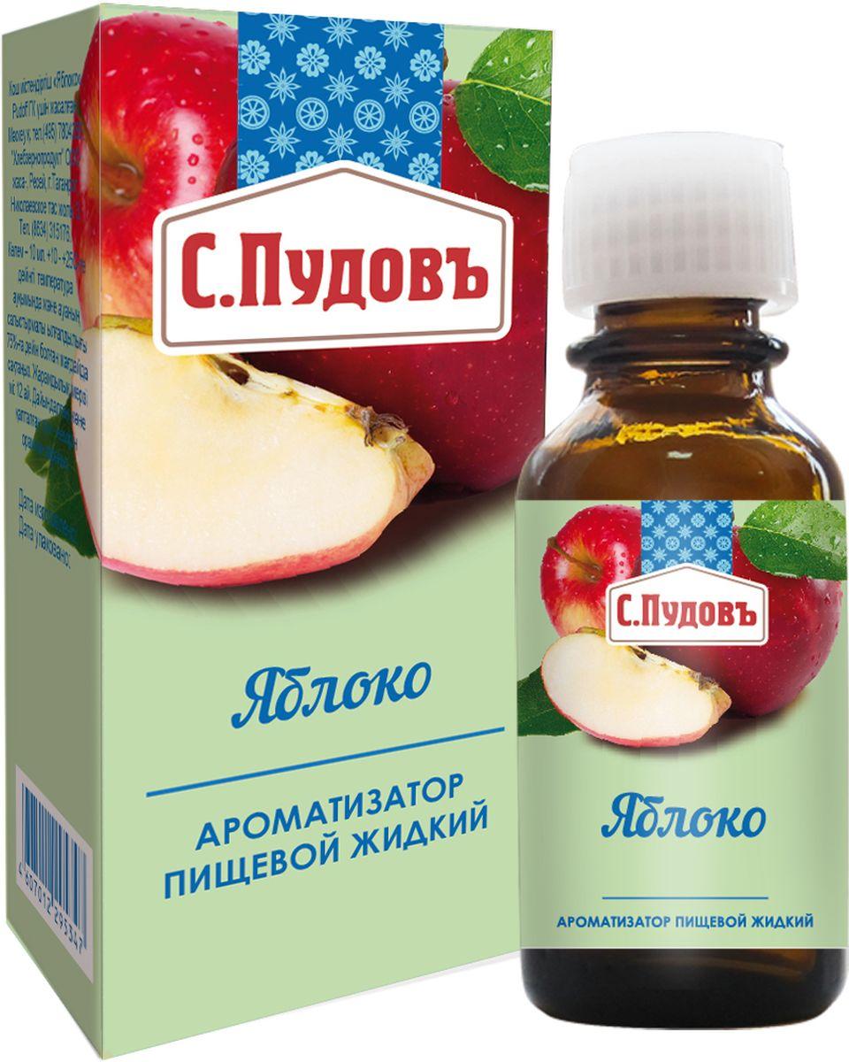 Пудовъ ароматизатор яблоко, 10 мл0120710Ароматизатор пищевой со вкусом яблока придаст домашним десертам, выпечке и безалкогольным напиткам непередаваемый вкус и нежный аромат.