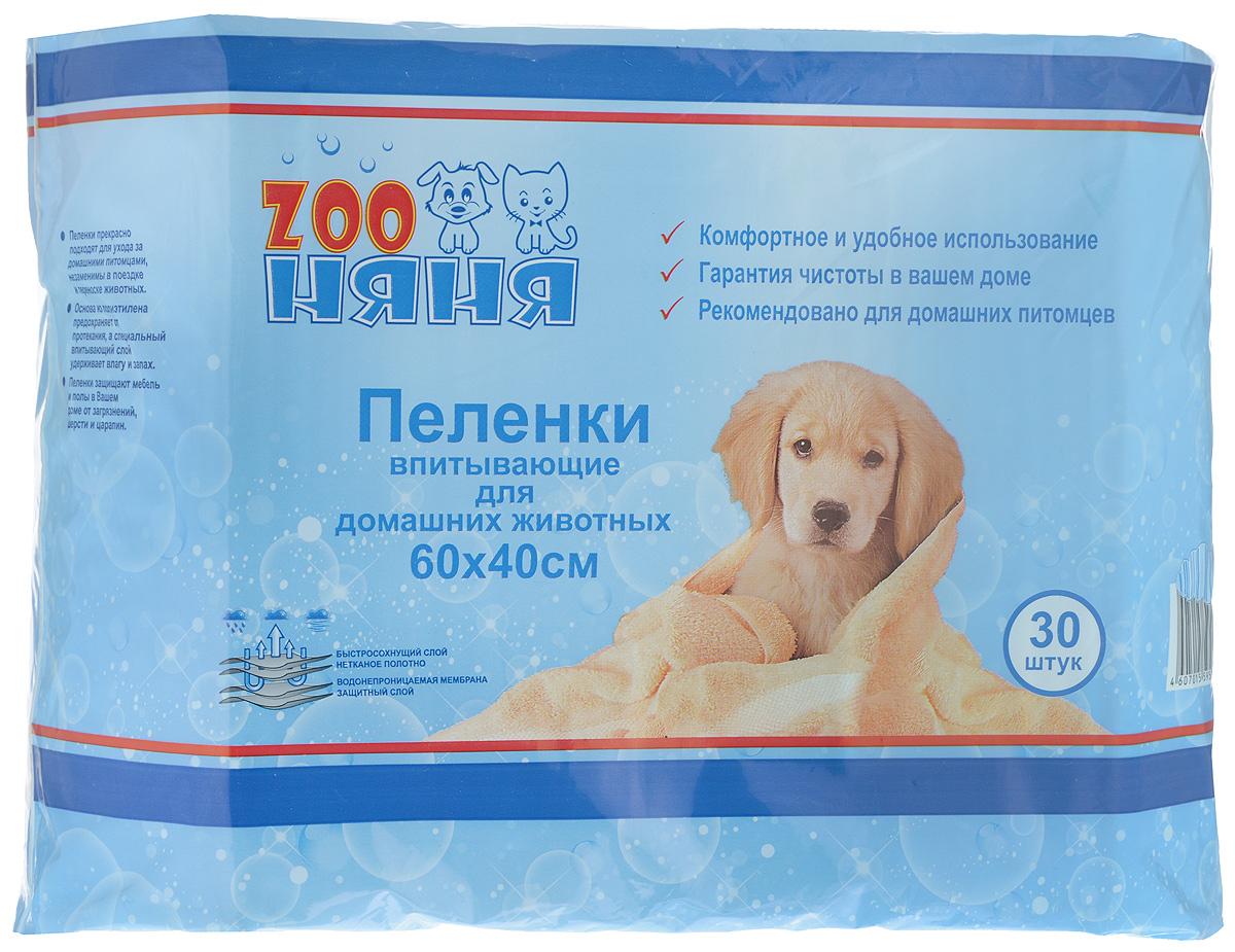 Пеленки для животных ZOO Няня, впитывающие, 60 х 40 см, 30 шт0120710Одноразовые впитывающие пеленки ZOO Няня прекрасно подходят для ухода за домашними питомцами, незаменимы в поездке и переноске животных. Основа изделий состоит из полиэтилена, который предохраняет от протекания, а специальный впитывающий слой удерживает влагу и запах. Впитывающие пеленки для собак и щенков ZOO Няня позволят вам быстро приучить питомца к туалету в нужном месте. Способ применения: положите пеленку на пол/в лоток полиэтиленовой стороной вниз, тканевой вверх. Подведите собаку к пеленке, дайте ее обнюхать - почувствовать уникальный запах, привлекающий вашего питомца.Состав: целлюлоза, нетканый материал, медицинская бумага, полиэтилен, клей.Комплектация: 30 шт.Размер: 60 х 40 см.