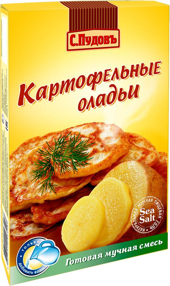 С. Пудовъ Пудовъ оладьи картофельные, 250 г 4607012293428