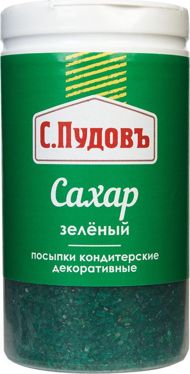 Пудовъ посыпки сахар зелёный, 65 г0120710Зеленый сахар от С.Пудовъ – это простой, но оригинальный элемент декора, который поможет украсить вашу выпечку, торты, печенья, пирожные, кексы. Упакован в удобную тару с дозатором.
