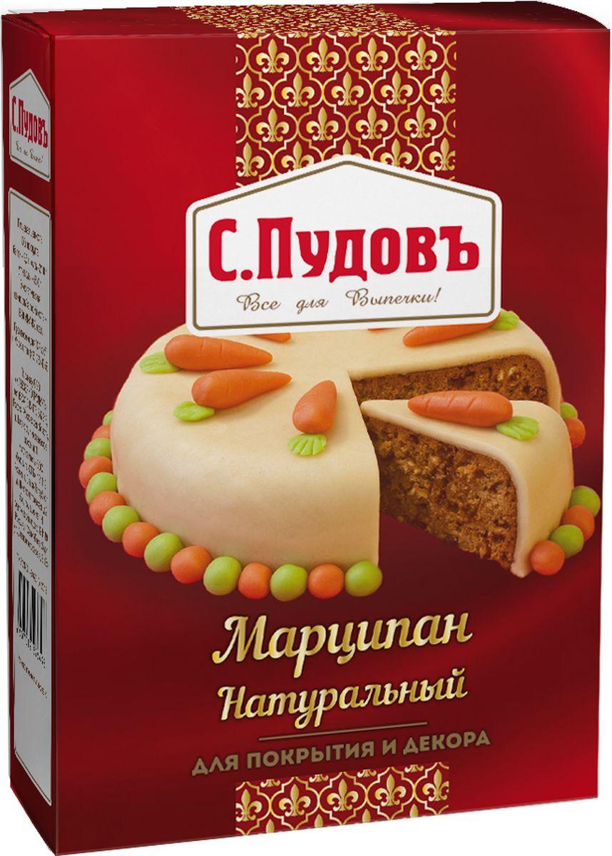 Пудовъ марципан натуральный, 200 г0120710Натуральный марципан от С. Пудовъ отлично подойдет для покрытия и украшения выпечки: тортов, пирожных, кексов и других десертов. Это первый продукт в России, где доля миндаля составляет 33%. Благодаря этому марципан имеет насыщенный ореховый вкус.