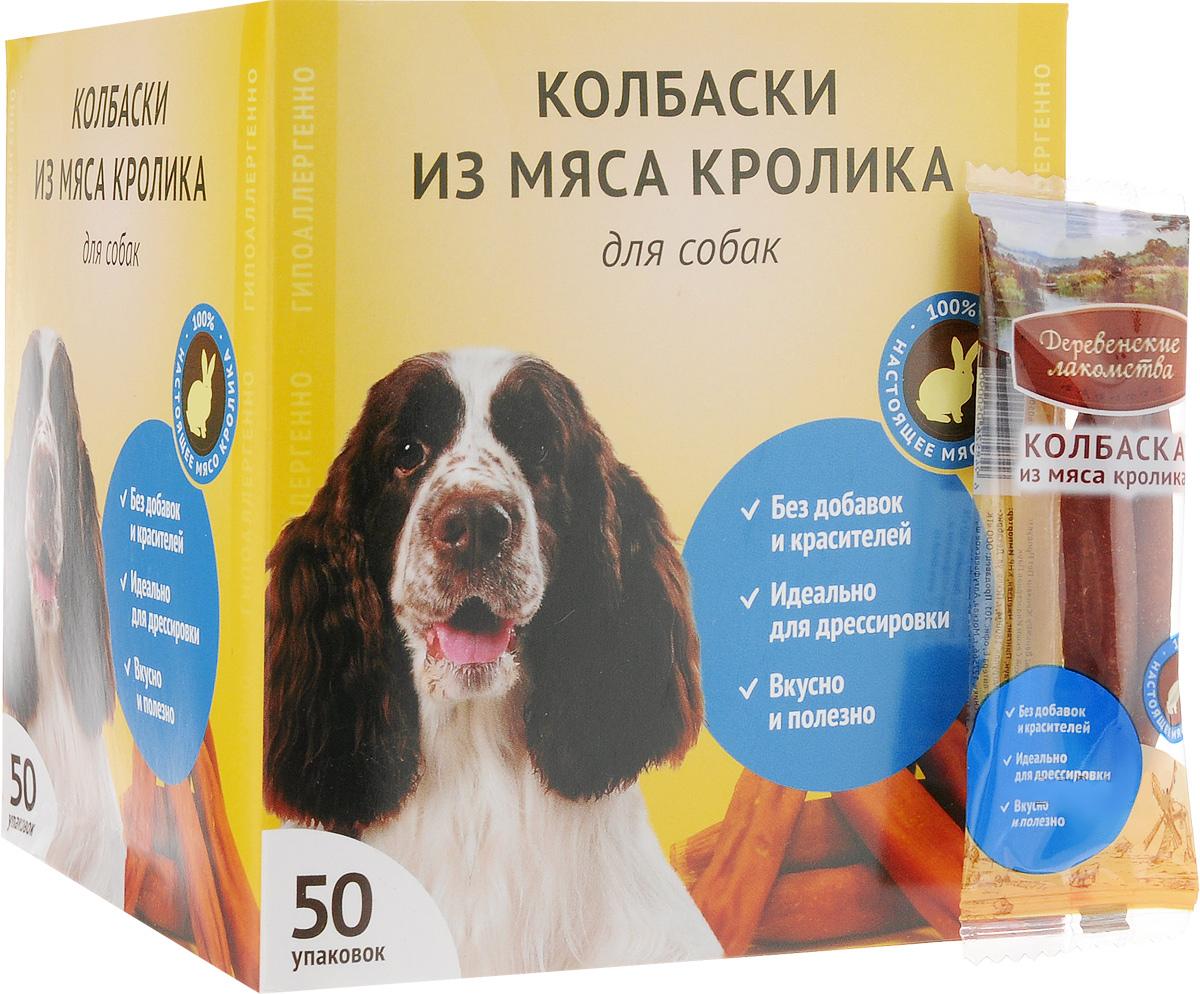 Лакомство для собак Деревенские лакомства Мини-колбаски, из мяса кролика, 50 х 8 г59604Лакомство для собак Деревенские лакомства Мини-колбаски - это нежные мясные колбаски с восхитительным запахом настоящего мяса. Каждая колбаска упакована в отдельную упаковку. Такая упаковка очень удобна, ведь в данном случае каждая колбаска помещена в индивидуальную герметичную обертку, а значит, вы можете использовать угощение для поощрения животного так часто, как это необходимо именно вам, и не бояться, что оставшиеся в открытом пакете лакомства потеряют свои свойства. В данном случае колбаски останутся свежими, сочными, очень вкусными и полезными не протяжении всего срока годности. Лакомство для собак Деревенские лакомства Мини-колбаски имеет очень нежную консистенцию и восхитительный мясной вкус и запах, перед которым не устоит ни один привереда. Такие колбаски можно использовать для поощрения собак всех возрастов и размеров, в том числе во время дрессировки, к тому же при необходимости мини-колбаску можно поделить на кусочки поменьше. Состав: мясо кролика (не...