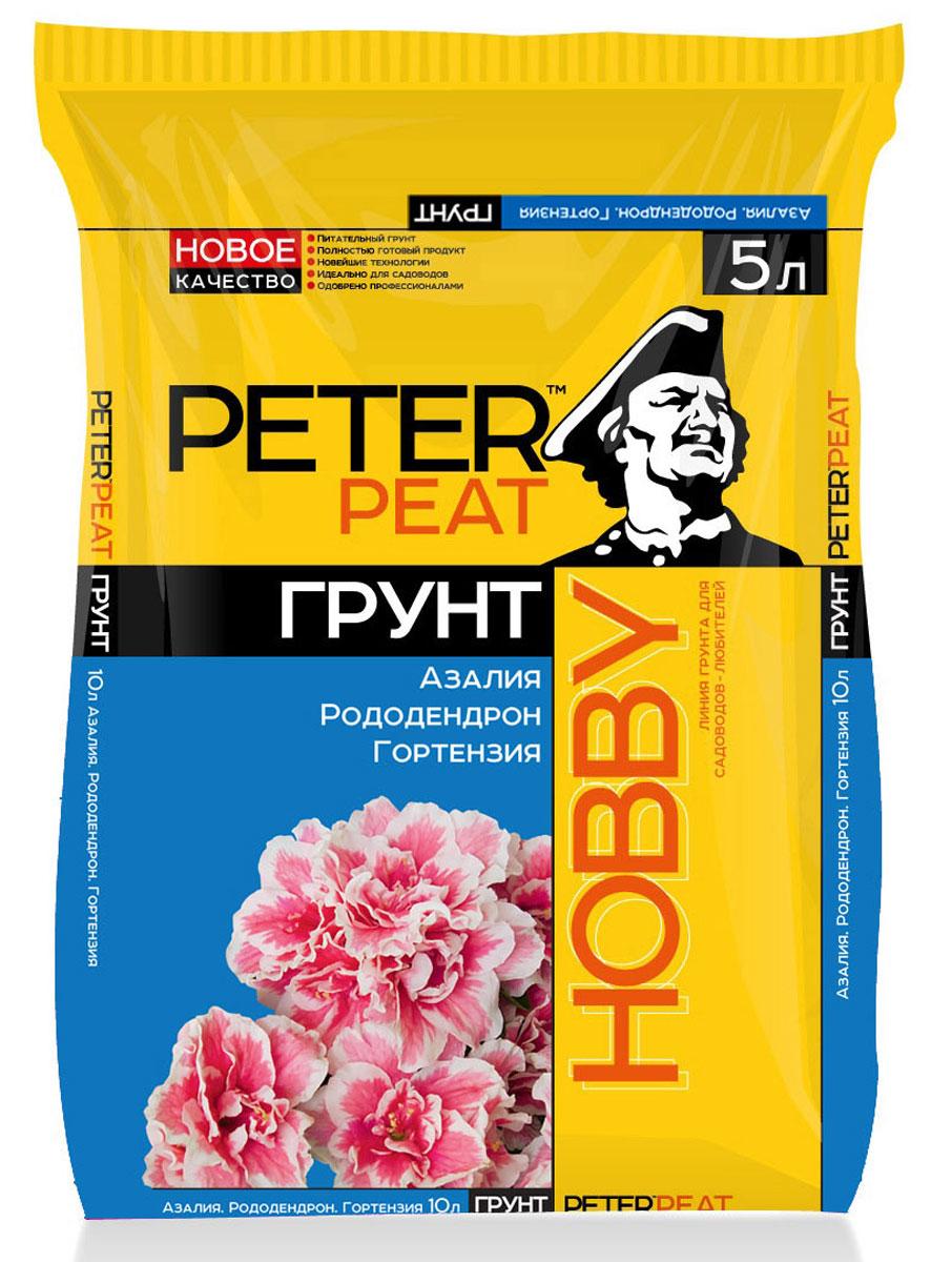 Грунт Peter Peat Азалия. Рододендрон. Гортензия, 5 лХ-10-5Питательный грунт для комнатных растений. Для выращивания азалий, рододендрон, гортензий. Улучшает декоративные качества растений.