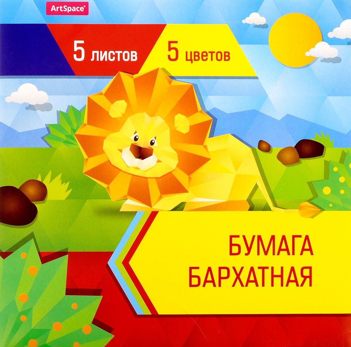 ArtSpace Цветная бумага бархатная 5 листов7708057_лимонныйБархатная цветная бумага ArtSpace идеально подходит для детского творчества: создания аппликаций, оригами и многого другого.В упаковке 5 листов бархатной бумаги 5 цветов. Бумага упакована в картонную папку.Детские аппликации из цветной бумаги - отличное занятие для развития творческих способностей и познавательной деятельности малыша, а также хороший способ самовыражения ребенка.
