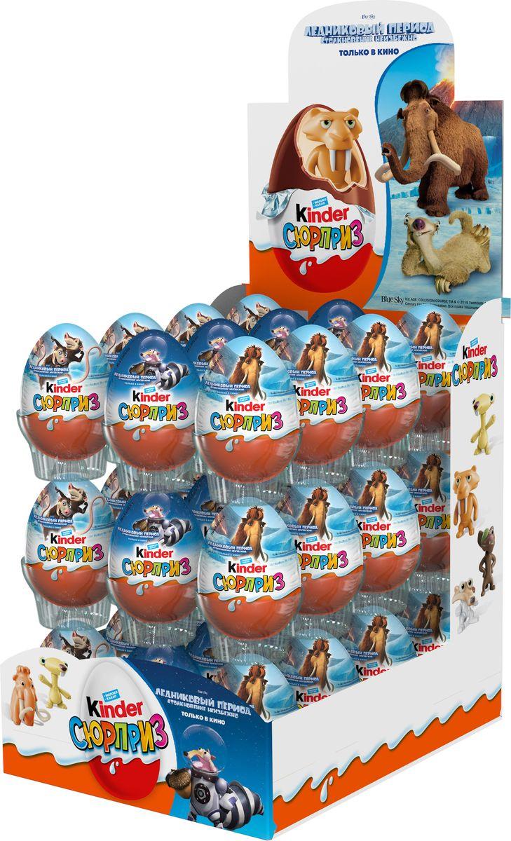 Kinder Сюрприз яйцо из молочного шоколада c молочным внутренним слоем и игрушкой внутри, серия Ледниковый период, 36 шт по 20 г8000500088838Kinder Сюрприз - яйцо из любимого молочного шоколада с молочным внутренним слоем и удивительной игрушкой внутри. Каждый год в коллекции Kinder Сюрприз появляется более 100 удивительных игрушек для детей. На протяжении многих лет Kinder Сюрприз занимает лидирующую позицию на рынке шоколадных яиц с игрушкой и является одним из самых популярных продуктов на кондитерском рынке. Яйцо содержит игрушку. Игрушка не предназначена для детей младше трех лет.