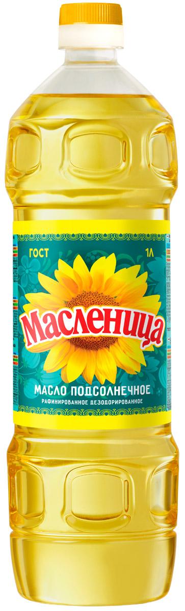 Масленица масло подсолнечное рафинированное, 1 л11193Масло подсолнечное рафинированное дезодорированное Первый сорт. Среднее содержание насыщенных жирных кислот в столовой ложке (10 г) - 1,2 г (4,8% от рекомендуемой суточной нормы потребления).