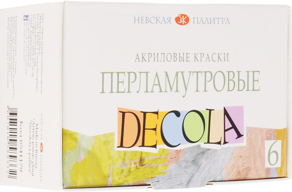 Decola Перламутровые акриловые художественные краски 6 цветовLF105031Краски на основе водной акриловой дисперсии.Они легко наносятся на любую поверхность (бумагу, картон, грунтованный холст, дерево, металл, кожу), обладают высокой укрывистостью, хорошо смешиваются, быстро высыхают. После высыхания краски образуют эластичную несмываемую пленку.В упаковке краска 6 цветов.