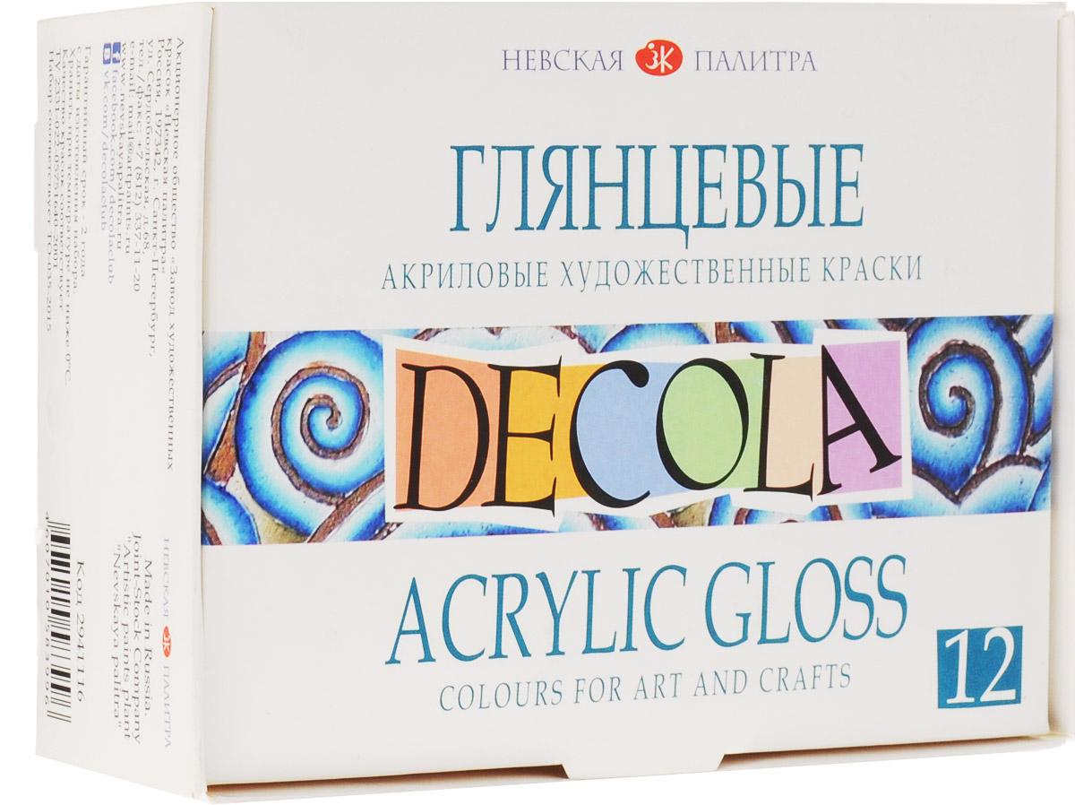 Decola Глянцевые акриловые художественные краски 12 цветов2941116Краски на основе водной акриловой дисперсии. Они легко наносятся на любую поверхность (бумагу, картон, грунтованный холст, дерево, металл, кожу), обладают высокой укрывистостью, хорошо смешиваются, быстро высыхают. После высыхания краски приобретают однородную глянцевый блеск, не смываются водой. В упаковке краска 12 цветов.