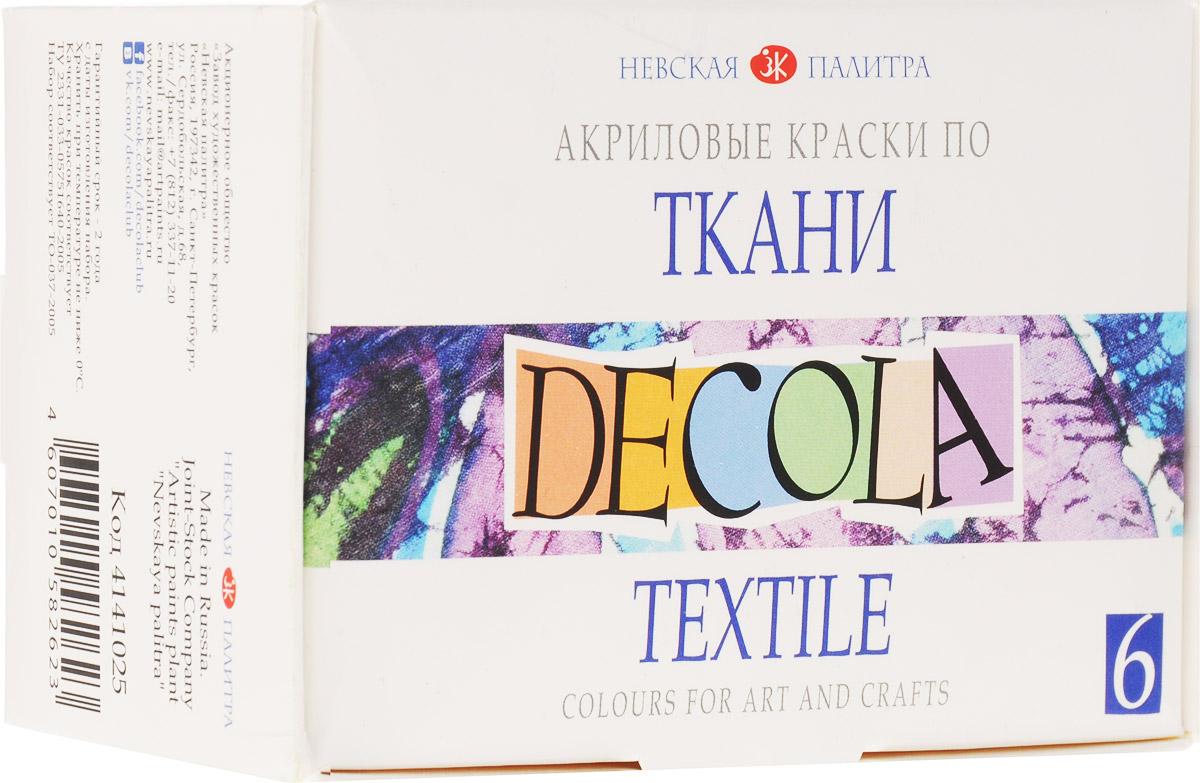 Decola Акриловые краски по ткани 6 цветовPP-001Краски по ткани на основе водной акриловой дисперсии предназначены для росписи хлопчатобумажных и шелковых тканей.При росписи синтетических тканей рекомендуется убедиться в прочности закрепления рисунка на образце ткани в соответствии с инструкцией по применению. Ткань предварительно выстирайте, выгладите, натяните на рамку или разложите на рабочем столе. Перед применением краску тщательно перемешайте. Нанесите краску кистью тонким и ровным слоем. Для разбавления красок с целью снижения интенсивности цвета и улучшения растекания красок используйте специальный разбавитель Decola.Просушите роспись в течение 24 часов. Прогладьте утюгом без пара 5 минут через хлопчатобумажную ткань при температуре, советующей ткани. Спустя 48 часов после проглаживания допускается стирка изделия мягкими моющими средствами при температуре от 30 до 40 градусов без сильного механического воздействия. Храните краски в плотно закрытой таре. Кисти и инструменты сразу после работы промойте водой. При попадании на кожу смойте водой.В упаковке краска 6 цветов.
