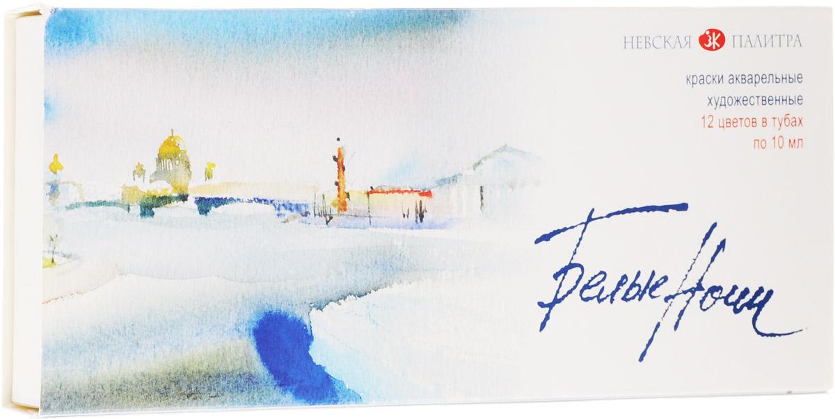 White Night Акварельные художественные краски 12 цветов1941091Акварельные краски White Night - профессиональные художественные акварельные краски. Представляют собой тонкодисперсные суспензии пигментов и наполнителей в связующем, в состав которого входит водный раствор растительного клея - гуммиарабика. В набор входят краски 12 цветов в тубах.