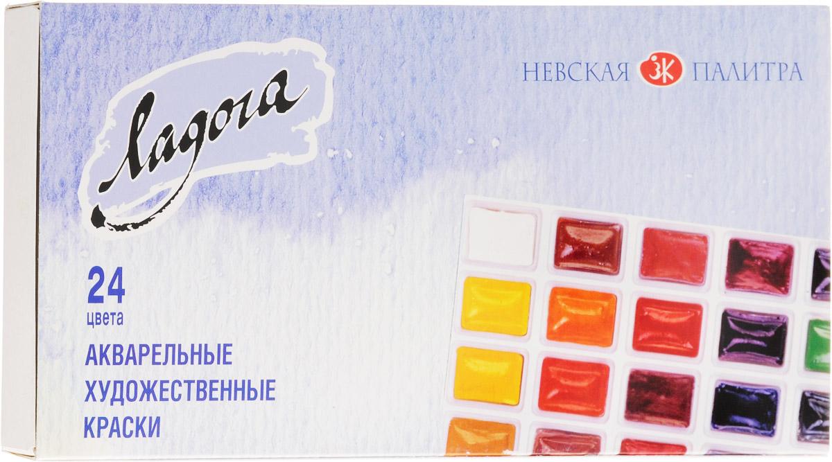 Ladoga Акварельные художественные краски 24 цветаPP-001Акварельные художественные краски Ladoga изготовлены на основе высококачественных пигментов и связующих, обеспечивающих основные свойства акварельных красок - прозрачность и чистоту цвета.Художественные краски Ladoga - лучший выбор для покупателей.В упаковке краски 24 цветов.