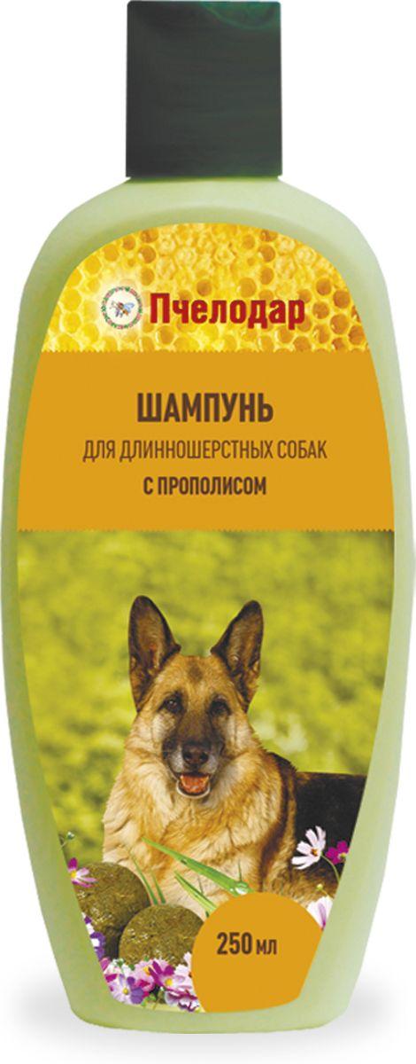 Шампунь с прополисом Пчелодар, для длинношерстных собак, 250 мл0120710ДЛЯ ВЕТЕРИНАРИИШампунь с экстрактом прополиса для длинношерстных собак разработан специально для постоянного ухода за шерстью и поддержания здоровья кожи. Входящие в состав шампуня натуральный экстракт прополиса и сбор трав оказывают выраженное антисептическое, успокаивающее и увлажняюще действие на кожу. Шампунь способствует быстрому заживлению мелких ран, расчёсов, укусов от насекомых и восстановлению защитного барьера кожи, нормализует pH-баланс кожи (устраняет жирность и сухость одновременно), регулирует работу сальных желез и помогает справиться с неприятным запахом животного. При регулярном применении шампуня остевой волос и подшерсток насыщаются питательными веществами (витаминами, микро- и макроэлементами, аминокислотами), восстанавливаются изнутри, обновляются, приобретают здоровый блеск и становятся шелковистыми.Не влияет на инсектоакарицидные обработки.Натуральные компоненты Шампуня с экстрактом прополиса позволяют применять его для животных с чувствительной, склонной к аллергическим реакциям коже, а также щенкам.Состав:вода очищенная, экстракт прополиса, натрия лаурет сульфат, кокамидопропил бетаин, кокамид ДЕА, пальмитамидопропилтримониумхлорид, цетримониум хлорид, Д-пантенол, динатрий ЭДТА, экстракты трав (люцерна, зверобой, арника, розмарин), парфюмерная композиция, лимонная кислота, метилхлороизотиазолинон и метилизотиазолинон.Показания:шампунь применяют для бережного ухода за шерстью и кожей животных. Рекомендовано использовать при тусклой, потерявшей блеск шерсти, при затянувшейся линьке; при «проблемной» коже, склонной к дерматитам, раздражениям и перхоти, и при имеющихся на коже ранах, ссадинах и расчесах; при появлении неприятного специфического запаха от животного.Способ применения:шерсть животного полностью смочить теплой водой, нанести небольшое количество шампуня, втирая до образования пены. После смыть водой и высушить.Для достижения максимального эффекта рекомендуется пр