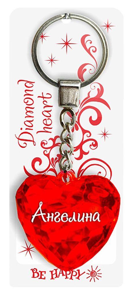 Брелок Be Happy Диамантовое сердце. АнгелинаUP210DFОригинальный брелок Be Happy Диамантовое сердце, изготовленный из высококачественного пластика, станет отличным подарком. Это не только приятный, но и практичный сувенир для каждодневного использования, ведь такое хрустальное сердце - не просто брелок, а модный аксессуар. Брелоком можно украсить сумочку, детскую коляску или повесить на ключи. Переливающиеся грани и блестящая поверхность создадут гламурный образ. Длина цепочки - 4 см. Диаметр кольца - 2 см.