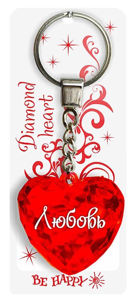 Брелок Be Happy Диамантовое сердце. Любовь64Оригинальный брелок Be Happy Диамантовое сердце, изготовленный из высококачественного пластика, станет отличным подарком. Это не только приятный, но и практичный сувенир для каждодневного использования, ведь такое хрустальное сердце - не просто брелок, а модный аксессуар. Брелоком можно украсить сумочку, детскую коляску или повесить на ключи. Переливающиеся грани и блестящая поверхность создадут гламурный образ. Длина цепочки - 4 см. Диаметр кольца - 2 см.
