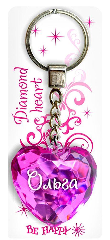 Брелок Be Happy Диамантовое сердце. Ольга1132050Оригинальный брелок Be Happy Диамантовое сердце, изготовленный из высококачественного пластика, станет отличным подарком. Это не только приятный, но и практичный сувенир для каждодневного использования, ведь такое хрустальное сердце - не просто брелок, а модный аксессуар. Брелоком можно украсить сумочку, детскую коляску или повесить на ключи. Переливающиеся грани и блестящая поверхность создадут гламурный образ. Длина цепочки - 4 см. Диаметр кольца - 2 см.