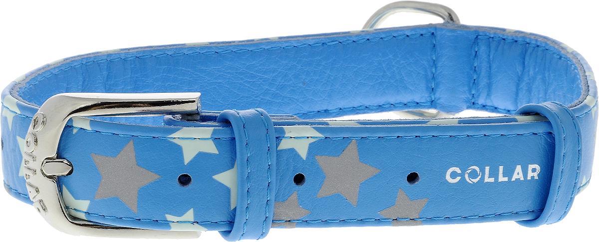 Ошейник для собак CoLLaR Glamour Звездочка, цвет: голубой, ширина 2,5 см, обхват шеи 38-49 см35872Ошейник для собак CoLLaR Glamour Звездочка изготовлен из кожи и декорирован оригинальным рисунком. Специальная технология печати по коже позволяет наносить на ошейник устойчивый рисунок, обладающий одновременно светоотражающим и светонакопительным эффектом. Ошейник устойчив к влажности и перепадам температур. Сверхпрочные нити, крепкие металлические элементы делают ошейник надежным и долговечным. Обхват ошейника регулируется при помощи пряжки. Ошейник оснащен металлическим кольцом для крепления поводка. Изделие отличается высоким качеством, удобством и универсальностью. Минимальный обхват шеи: 38 см. Максимальный обхват шеи: 49 см. Ширина ошейника: 2,5 см. Длина ошейника: 54 см.