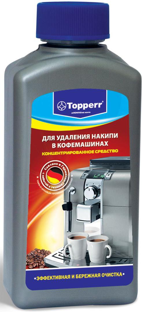 Средство от накипи Topperr для кофемашин, 250 мл3006Концентрированное средство для очистки от накипи кофемашин изготовлено с учетом рекомендаций ведущих производителей. Эффективно удаляет накипь, бережно относится к внутренним деталям кофемашин. Способ применения: Разбавьте концентрат в пропорции 100 мл на 2 л теплой воды и заполните этой смесью контейнер для воды. Запустите процесс удаления накипи (декальцинации), следуя описанию в руководстве по эксплуатации к Вашей кофемашине. После завершения процесса извлеките центральное съемное устройство и тщательно промойте теплой водой.