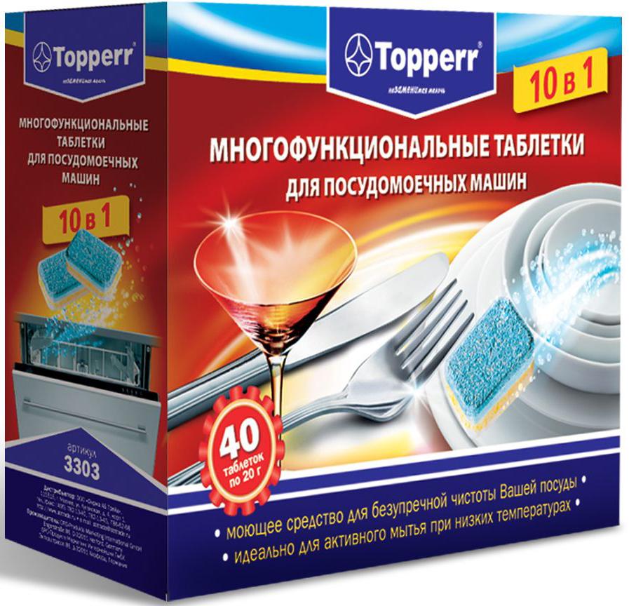 Таблетки для посудомоечных машин Topperr 10 в 1, 40 шт3303Topperr 10 в 1 - таблетки для мытья посуды в посудомоечных машинах со специальной высокоэффективной формулой для исключительного блеска. Средство многофункционально. Оно выступает как регенерирующая соль, ополаскиватель, защита стекла, защита нержавеющей и серебряной посуды. Таблетки содержат добавки предотвращающие быстрое образование накипи, эффективно удаляющие чайный налет, а также энзимы – биодобавки для активного мытья посуды при температуре +50-55°С. Защищают вашу посудомоечную машину и продлевают срок ее службы. Способ применения: Загрузите посуду в машину, в соответствии с инструкцией к вашей машине. Поместите таблетку в дозировочный контейнер для моющего средства. Выберите программу мойки. В упаковке: 40 шт. Товар сертифицирован.